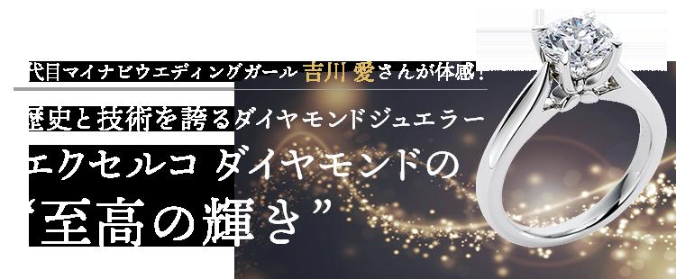 """マイナビウエディングガール 吉川 愛さんが体感!歴史と技術を誇るダイヤモンドジュエラー エクセルコ ダイヤモンドの """"至高の輝き"""