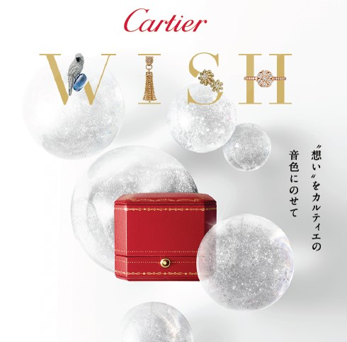 """Cartier WISH"" 特別メッセージサイト オープン(1)―Cartier(カルティエ)"
