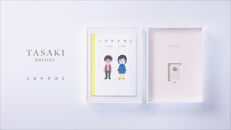 「TASAKI BRIDAL x ISETAN BRIDE Special Bridal Promotion」、8月5日(水)よりスタート(2)―TASAKI(タサキ)
