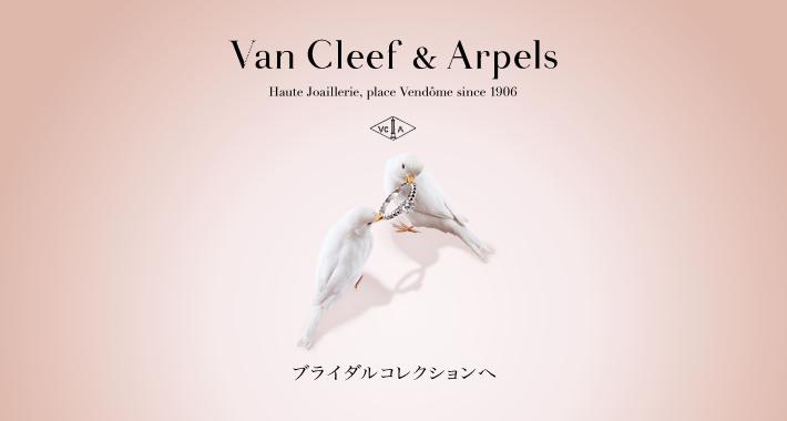 Van Cleef & Arpels(ヴァン クリーフ&アーペル)のブランド画像1
