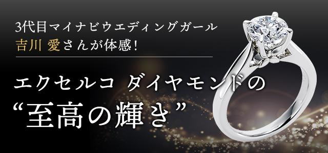 3代目マイナビウエディングガール吉川 愛さんが体感! エクセルコ ダイヤモンドの至高の輝き